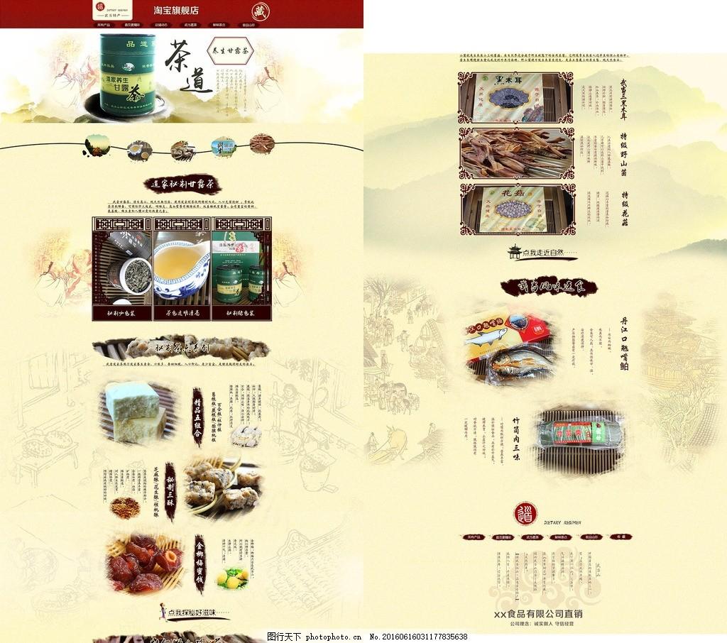 店铺模板 淘宝素材 淘宝 天猫 psd格式 源文件 精美电商广告 设计