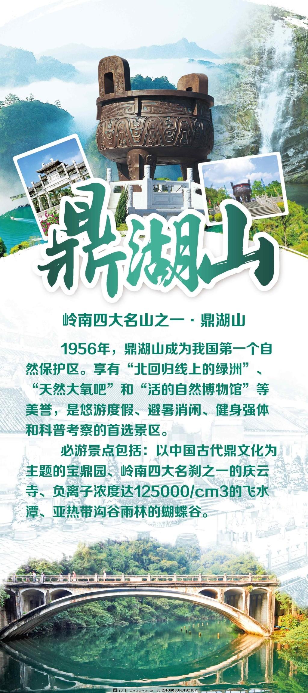 鼎湖山展架 肇庆 飞水潭 岭南 山水 桥 湖水 风景 景区 庆云寺