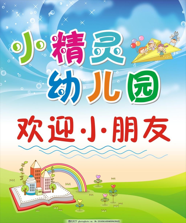 小精灵幼儿园 欢迎小朋友 卡通 飞机 蓝天白云 展板