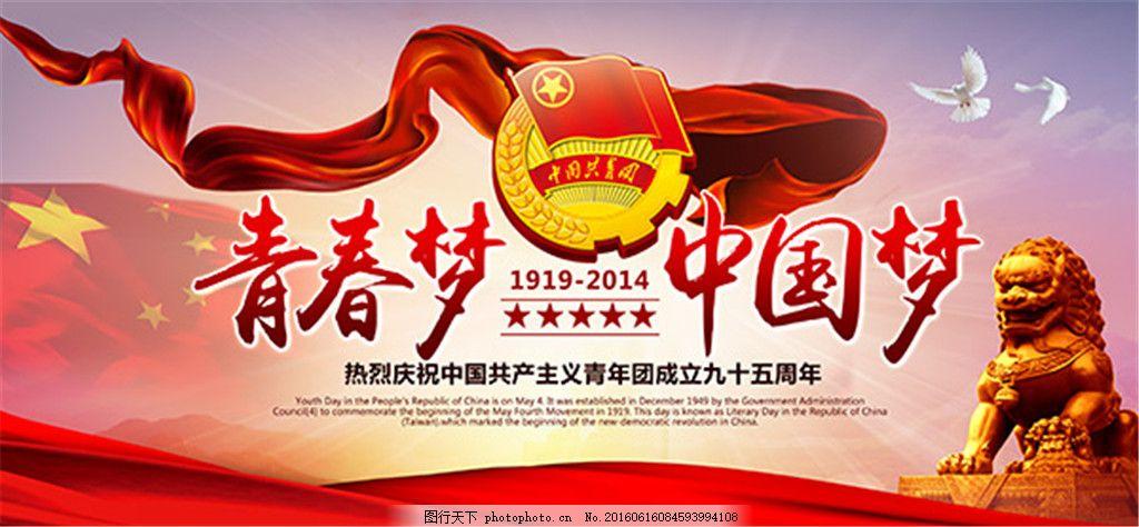 青春梦中国梦展板 青春 梦想 中国梦 青春梦 理想 展板 国徽 团员