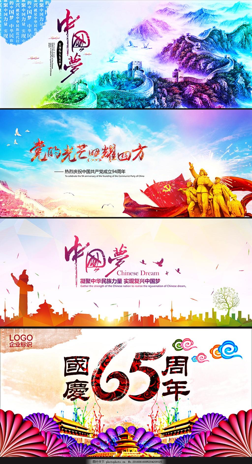 中国梦海报设计 中国梦 海报 炫彩 创意 长城 英雄 banner 国庆 中秋