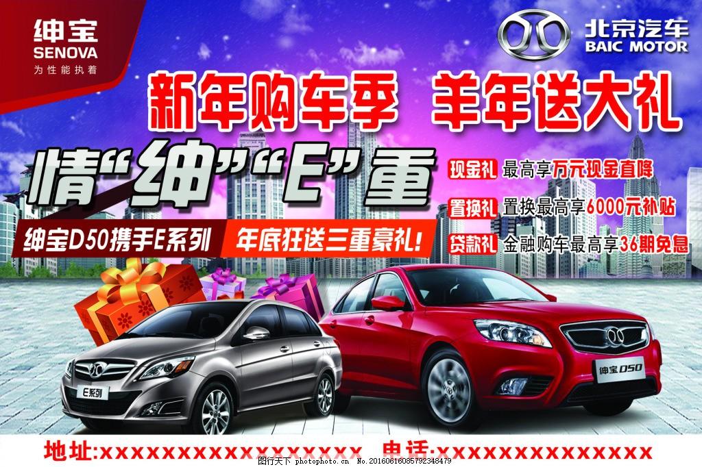 绅宝 汽车 绅宝汽车 北京汽车 品牌汽车素材 蓝色