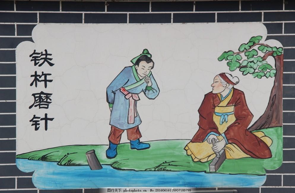 铁杵磨针 幼儿教育 寓言故事 墙体彩绘 绘画 美