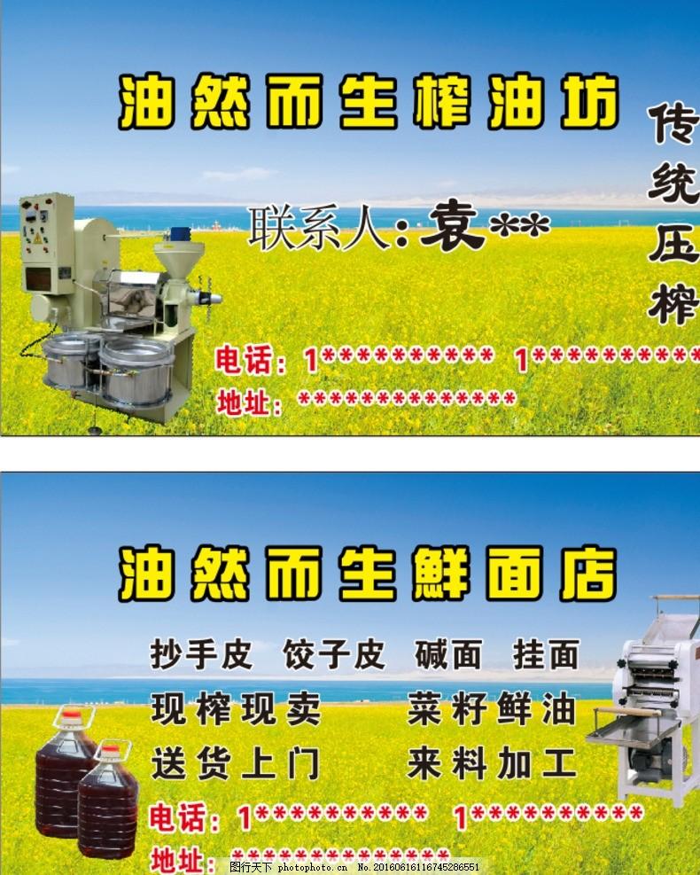 榨油坊 油然面生 面店 手工制作 油菜花 广告设计 名片卡片