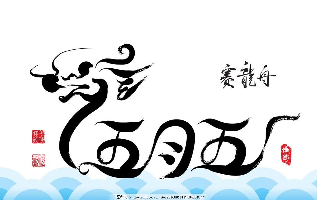 赛龙舟 五月五 端午龙舟 端午节 矢量龙舟 设计 广告设计 广告设计