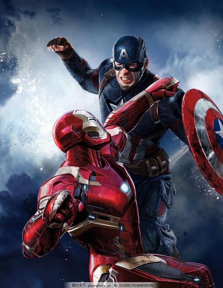 美国队长 内战 英雄内战 钢铁侠 埃文斯 小罗伯特 唐尼 漫威 英雄