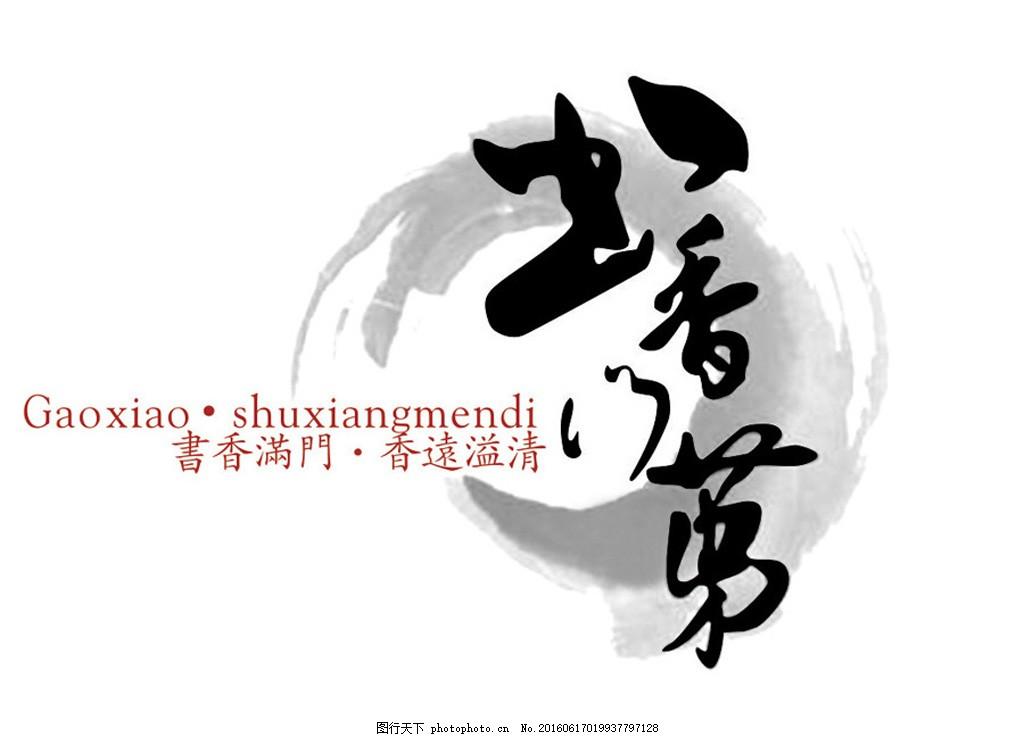 logo圈书香门第中国风标志设计