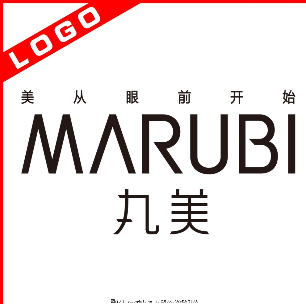 丸美logo 安哲南明 化妆品 进口护肤 彩妆 丸美 logo 标志 矢量 vi 设图片