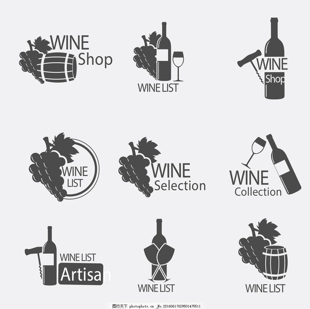 红酒元素 葡萄酒素材 葡萄酒窖 葡萄酒海报 手绘杯子 杯子 红酒杯 白