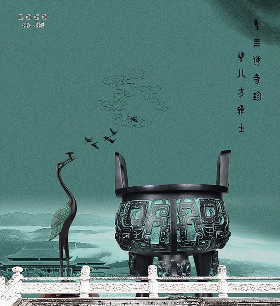 青铜器海报 青铜器 鹤 鼎 祥云      古代建筑 设计 广告设计 广告