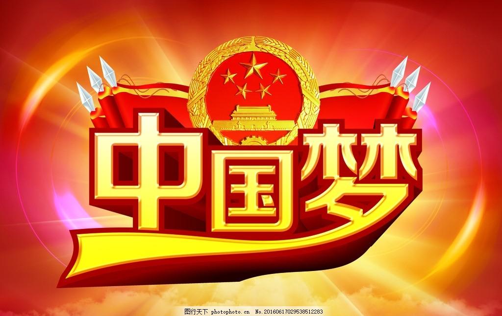 中国梦 模版下载 我的中国梦 梦想中国 腾飞中国 中国腾飞 空谈误国