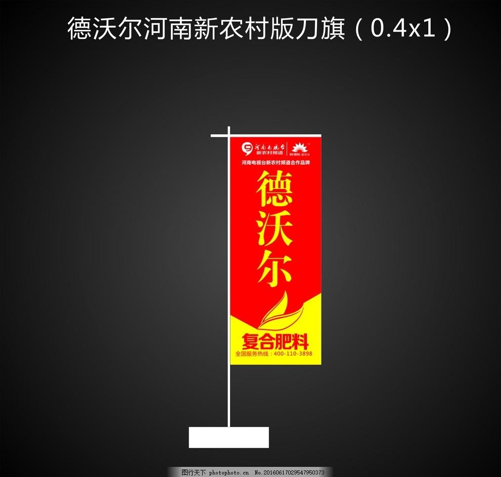 德尔沃 刀旗 德尔沃刀旗 水柱旗 农村 设计 广告设计 广告设计 cdr