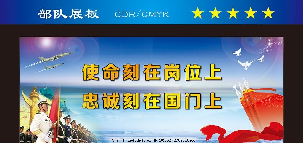 海报设计 爱军习武 保家卫国 中国梦 国防情 部队展板设计 部队挂画
