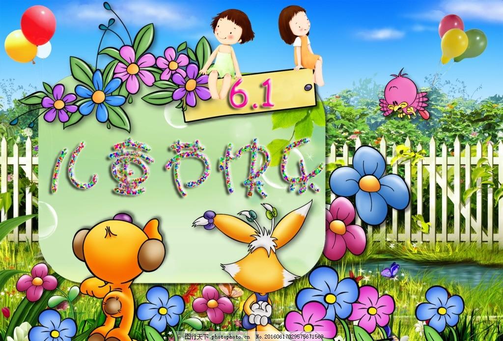 模版下载 儿童节快乐 儿童节 六一 小女孩 小动物 小兔子 花园 小溪