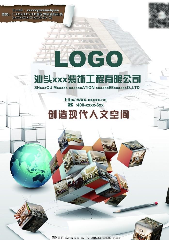装修装饰 建筑设计 公司形象 对外电梯 海报宣传 单页设计 设计 广告