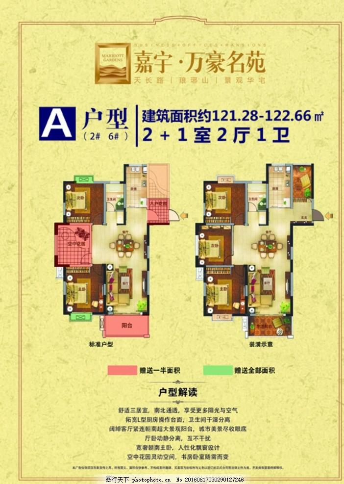 房地产 户型单页 开盘物料 嘉宇 面积 设计 广告设计 展板模板 300dpi