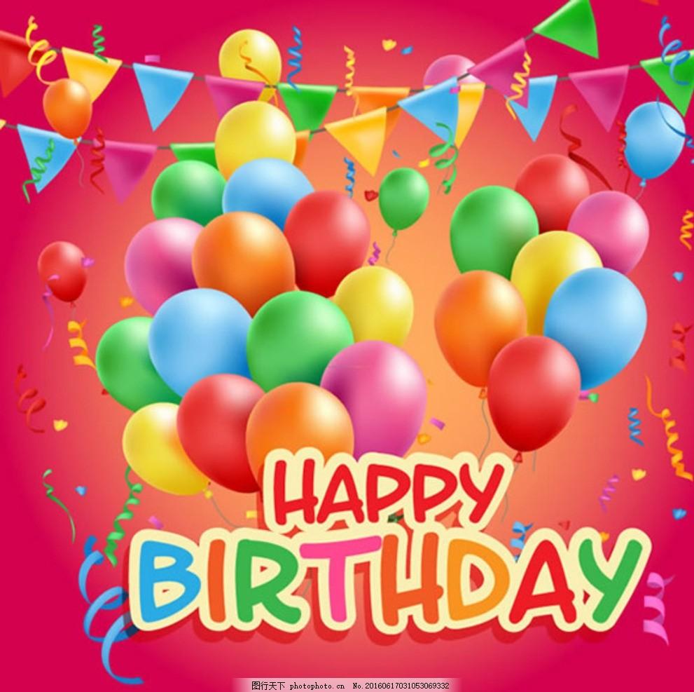 气球 节日 生日 快乐 彩带 红色背景 粉色背景 粉色 红色 happy 设计