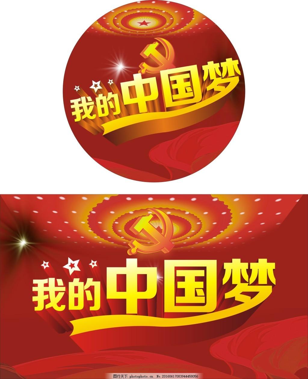 中国梦 中国梦我的梦 展板 宣传栏 标牌 红色 立体字