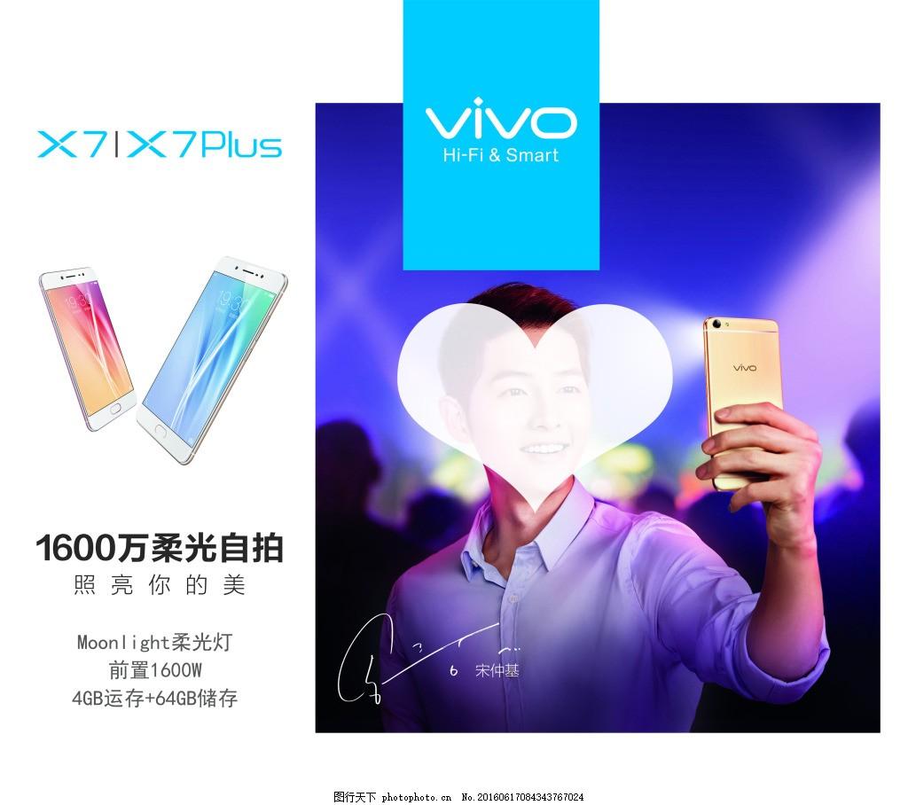 vivox7 x7plus 展板 横版 手机宣传 宣传 宋仲基完整版 宋仲基 psd