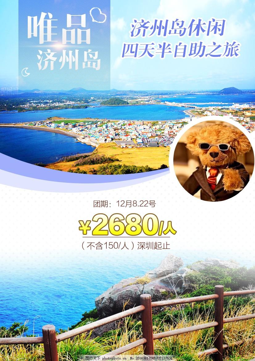 韩国济州岛 广告海报 韩国宣传海报