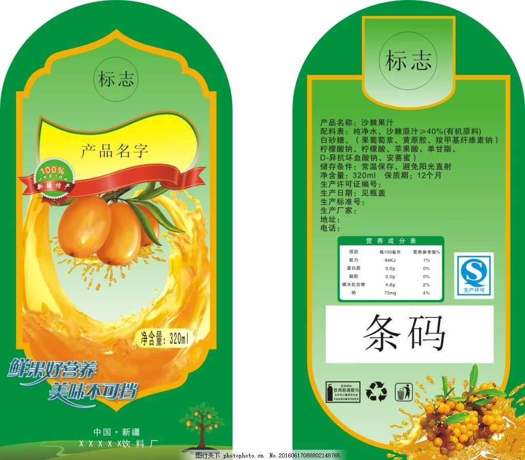 沙棘果汁饮料包装贴 贴纸 绿色