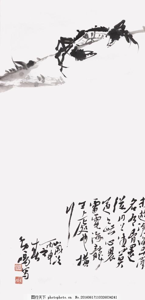 写意花鸟 写意 花鸟 黄旸 国画 螃蟹 石头 书法 篆刻 设计 文化艺术