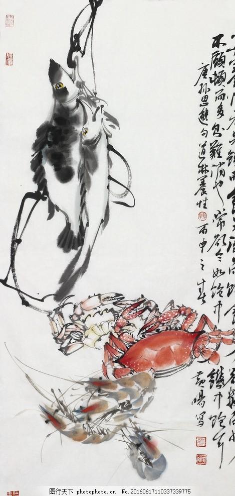 写意花鸟 写意 花鸟 黄旸 国画 鲈鱼 河虾 螃蟹 书法 篆刻 设计 文化