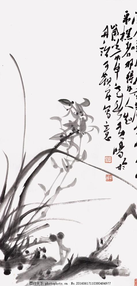 写意花鸟 黄旸 国画 兰花 石头 书法 篆刻 文化艺术 绘画书法