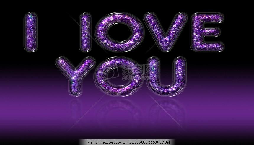 紫色的我爱你