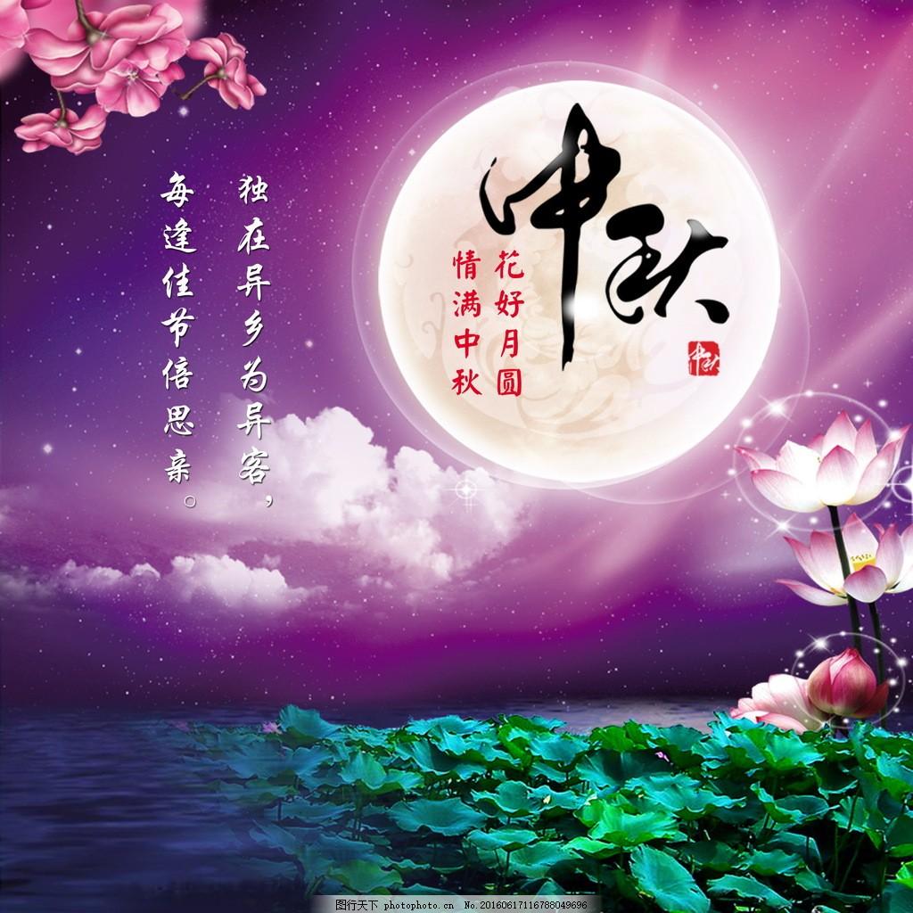 中秋节海报图片图片