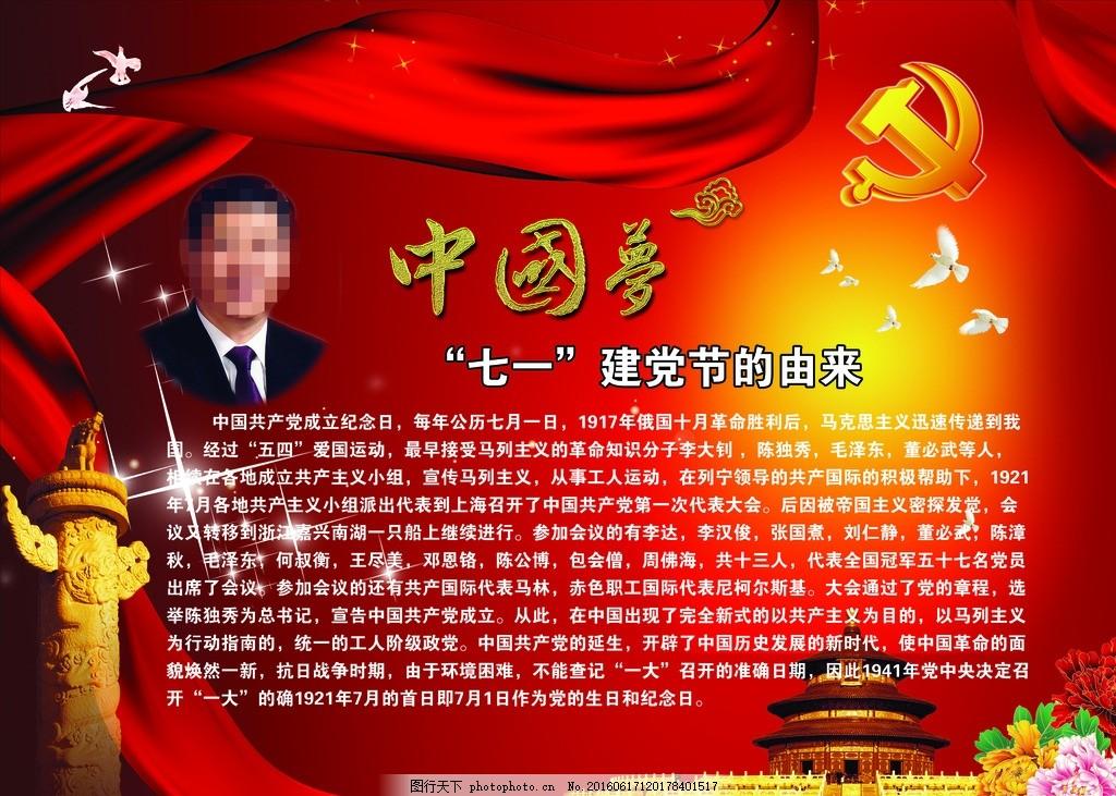 高清红色中国梦展板