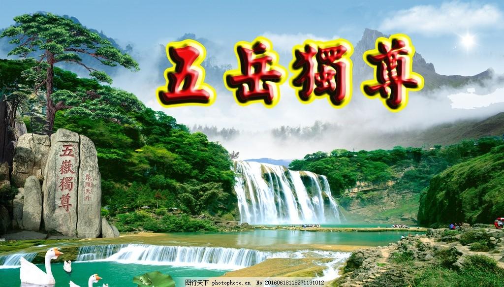 壁纸 风景 旅游 瀑布 山水 桌面 1024_583