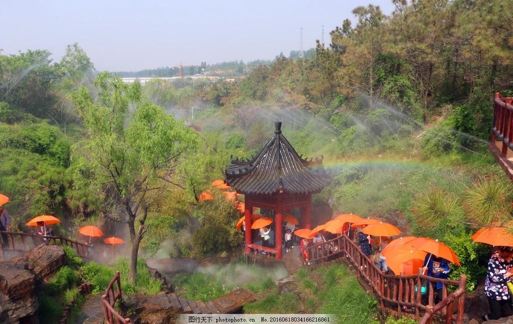 沂水彩虹谷 临沂彩虹谷 彩虹谷景区 摄影 旅游摄影 自然风景 72dpi
