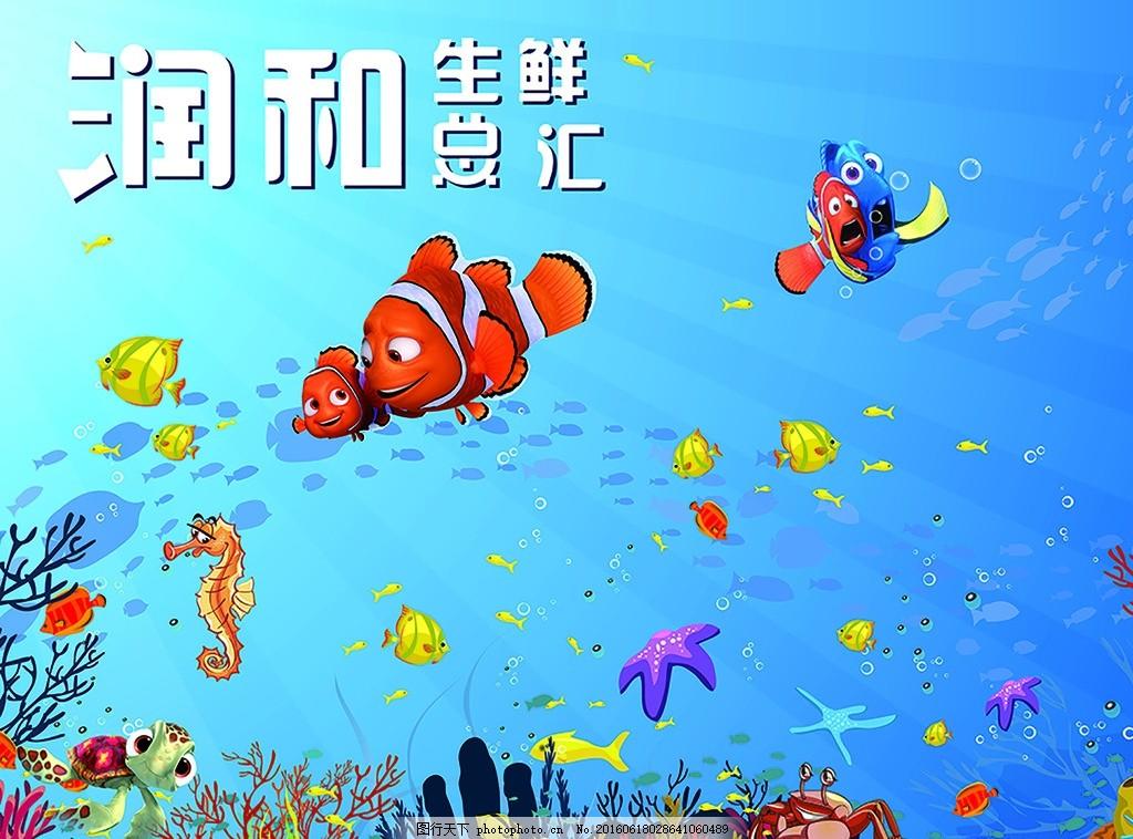 生鲜 海底总动员 海鲜 鱼 乌龟 海星 鱼群 海底生物 海洋 珊瑚