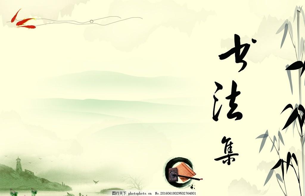 古典山水画 古典 山水画 图片下载 山 水 荷花 竹子 竹叶 鱼 水墨