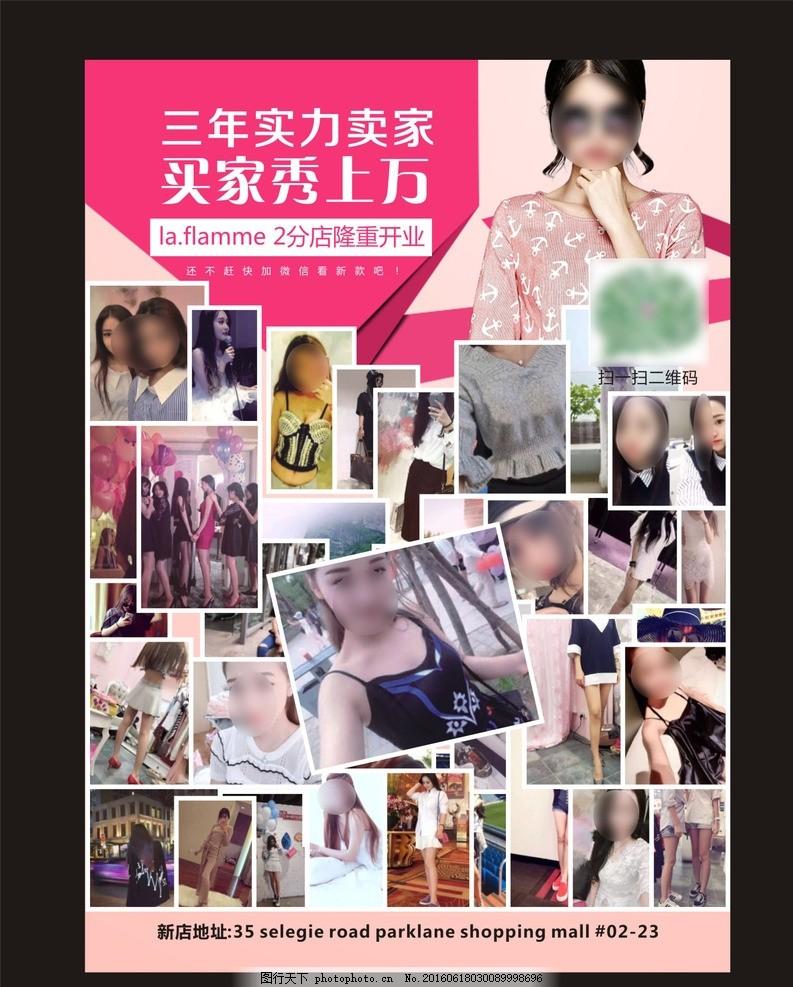 服装买家秀海报 服装秀 买家秀宣传单 其它海报