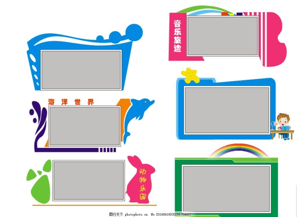 幼儿园 展板 设计 幼儿园 展板 橱窗 宣传栏 设计 创意 设计 广告设计
