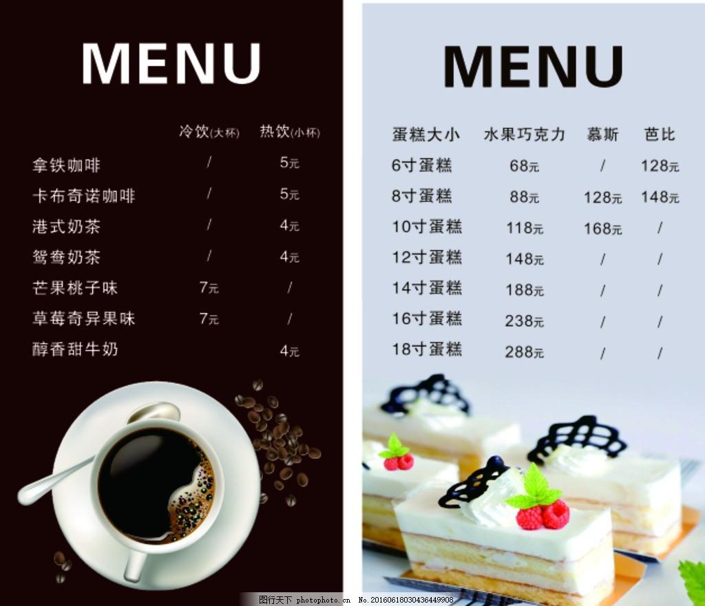价目表 咖啡价目表 蛋糕价目表 咖啡图片 蛋糕图片 设计 广告设计