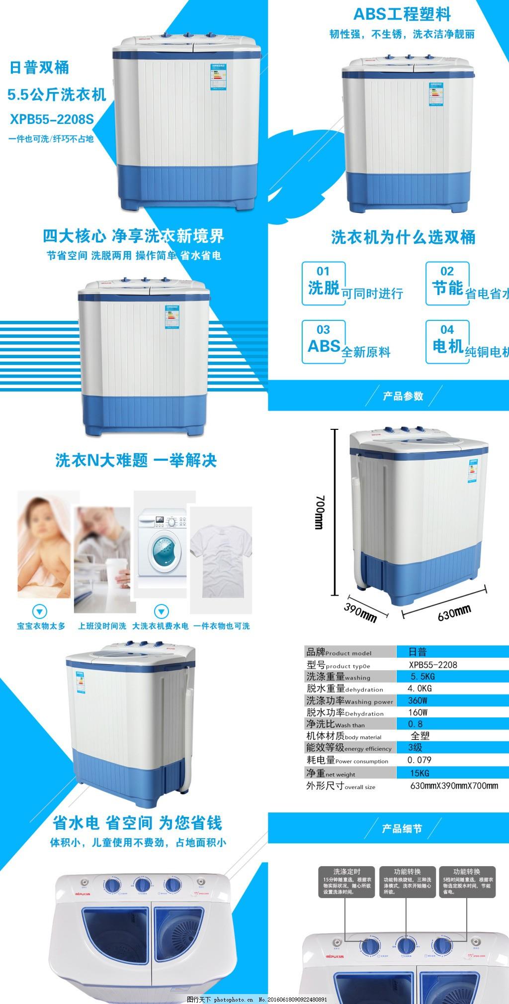洗衣机详情页 淘宝详情页 蓝色详情页 小洗衣机 白色