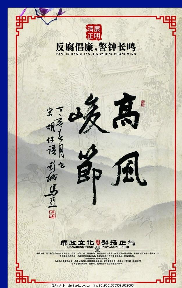 中式 中国风 山水背景 水墨画背景 书法 印章 中式边框 企业展板 政府