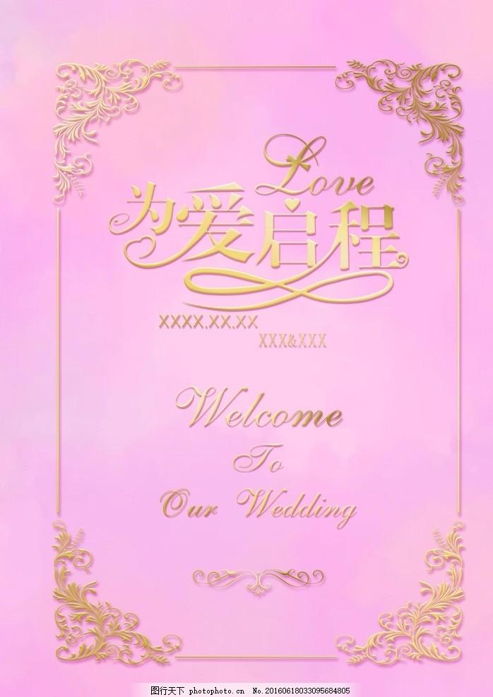 婚礼水牌 迎宾水牌 粉色背景底 金色花纹 欧式花纹 梦幻