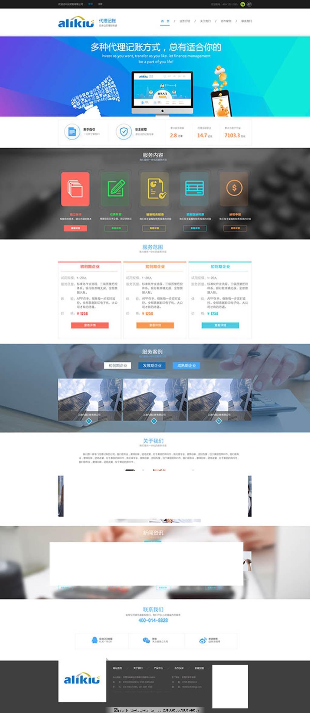 扁平化代理记账网页模板图片郑州壹目视觉平面设计有限公司图片