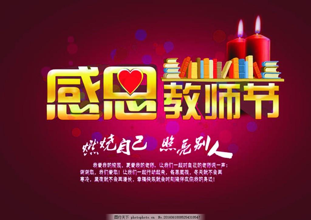 教师节海报 教师节快乐 9月10日 红色背景 心 手绘 创意 蜡烛 书