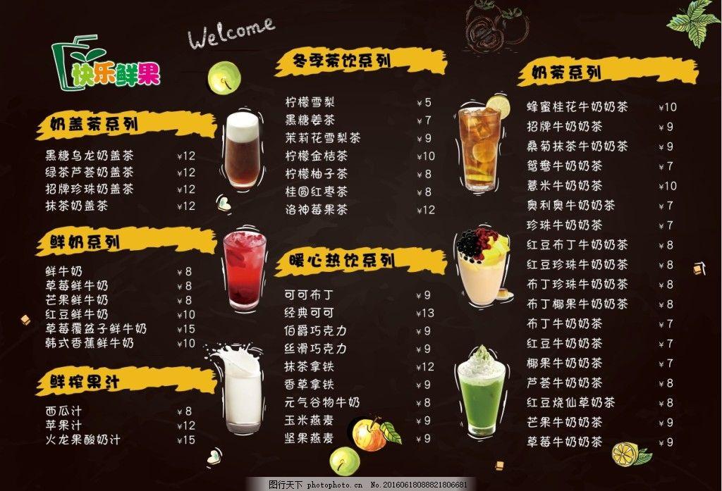 a3 价目表,奶茶价目表 黑板价目表 黑板菜单 奶茶菜单