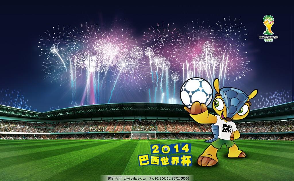 世界杯吉祥物 2014世界杯 巴西世界杯 世界杯 巴西 烟花 烟火