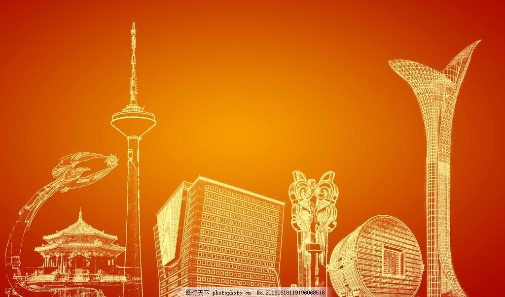线条建筑 手绘建筑 沈阳标志性 建筑 手绘线条 杂七杂八 设计 广告