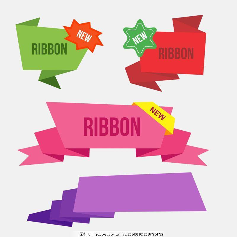 4款彩色折叠纸质丝带矢量素材