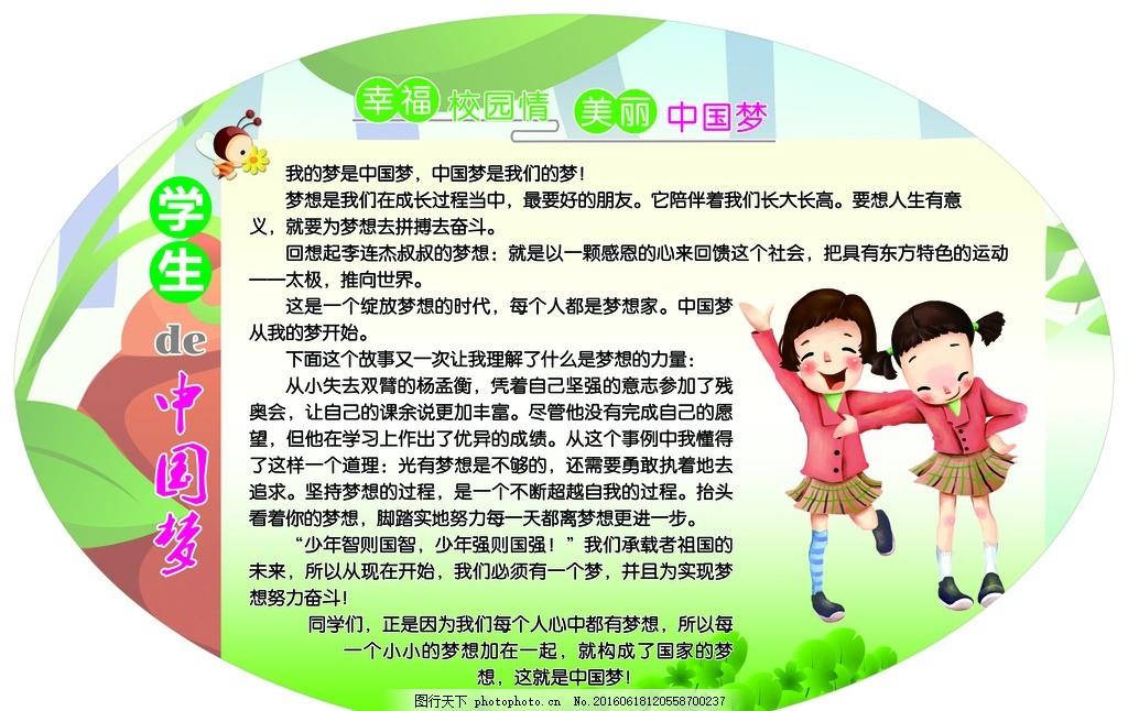 图片下载 学生的中国梦 中国梦 小标题 校园文化 走廊文化 异形 扇形