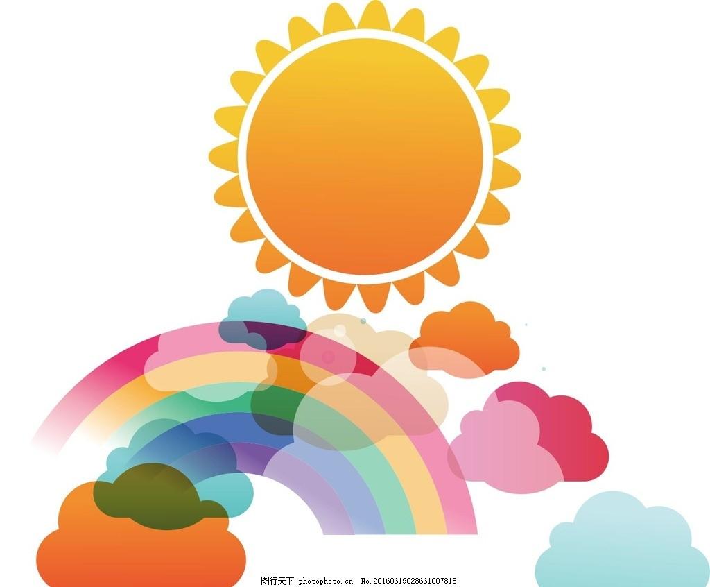太阳彩虹云朵矢量素材 太阳 彩虹 云朵 矢量素材 矢量图 彩色云朵