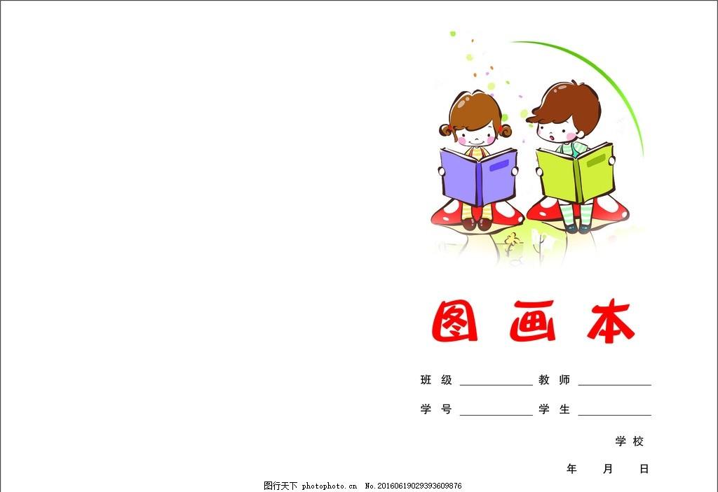 小学图画本 图画本 儿童 本子封面      设计 广告设计 画册设计 cdr